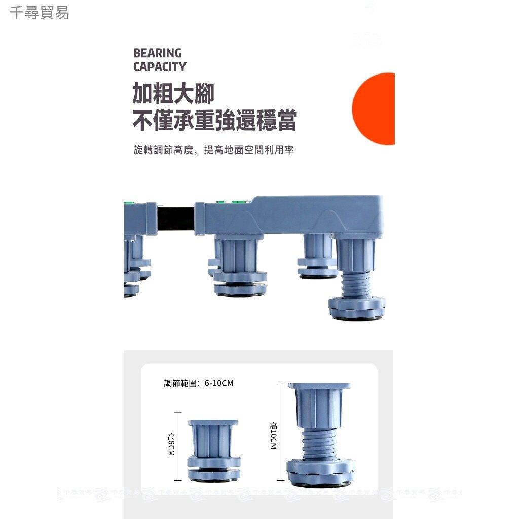 「洗衣機臺座」洗衣機底座 家電底座 冰箱 空調 頂高架 托架 滾輪 可移動 多款式 防震 靜音 墊高支架