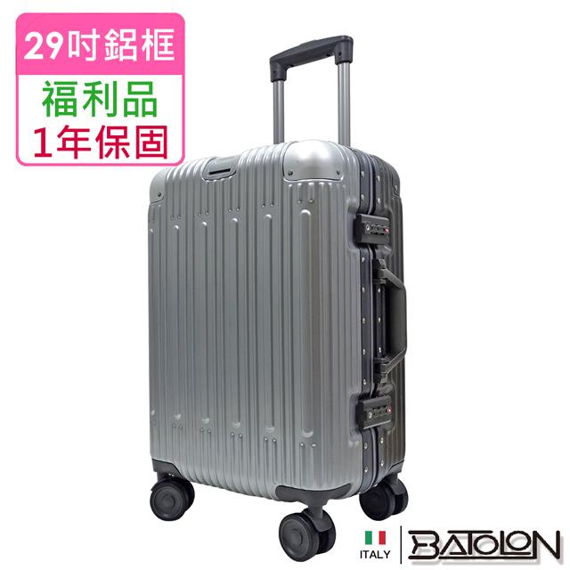 【福利品 29吋】浩瀚雙色TSA鎖PC鋁框箱/行李箱 (3色任選)