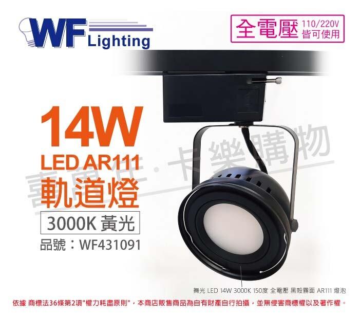 舞光led 14w 3000k 黃光 全電壓 黑鐵 霧面 ar111軌道燈