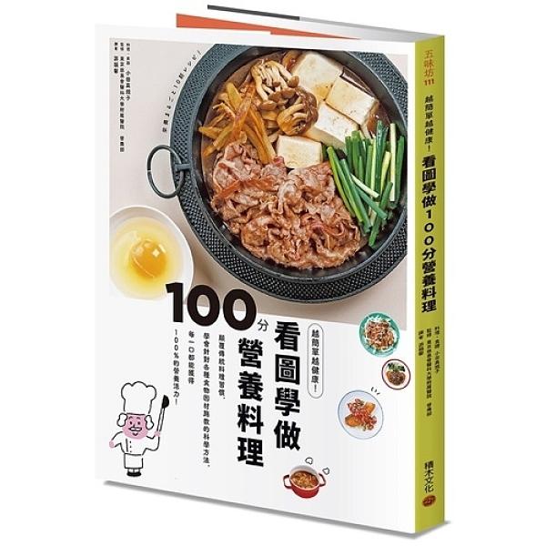 越簡單越健康看圖學做100分營養料理(顛覆傳統料理習慣.學會針對各種食物因材施教
