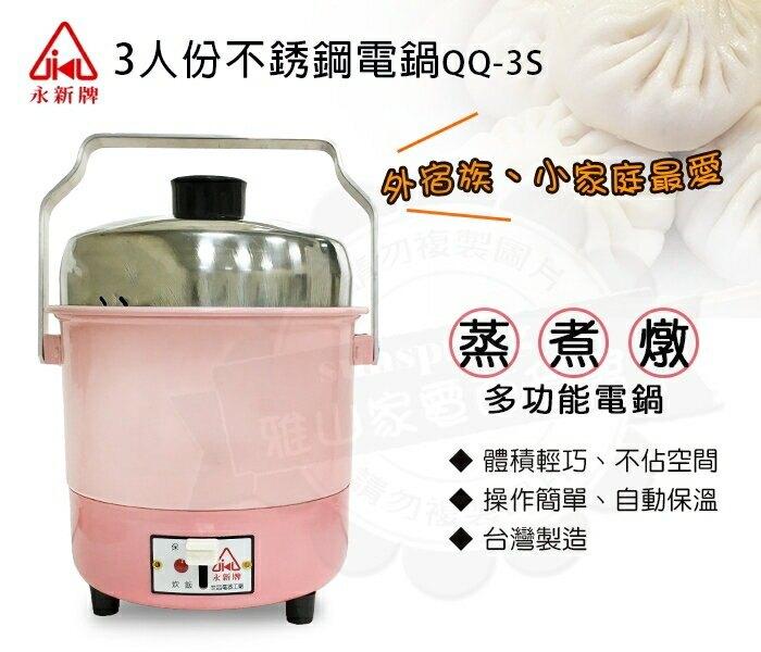【可超商取貨】永新3人份電鍋(QQ-3S)-粉