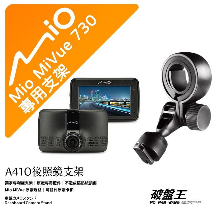 Mio MiVue 730 後視鏡支架行車記錄器 專用支架 滑軌接頭支架 後視鏡扣環式支架 後視鏡固定支架 A41O