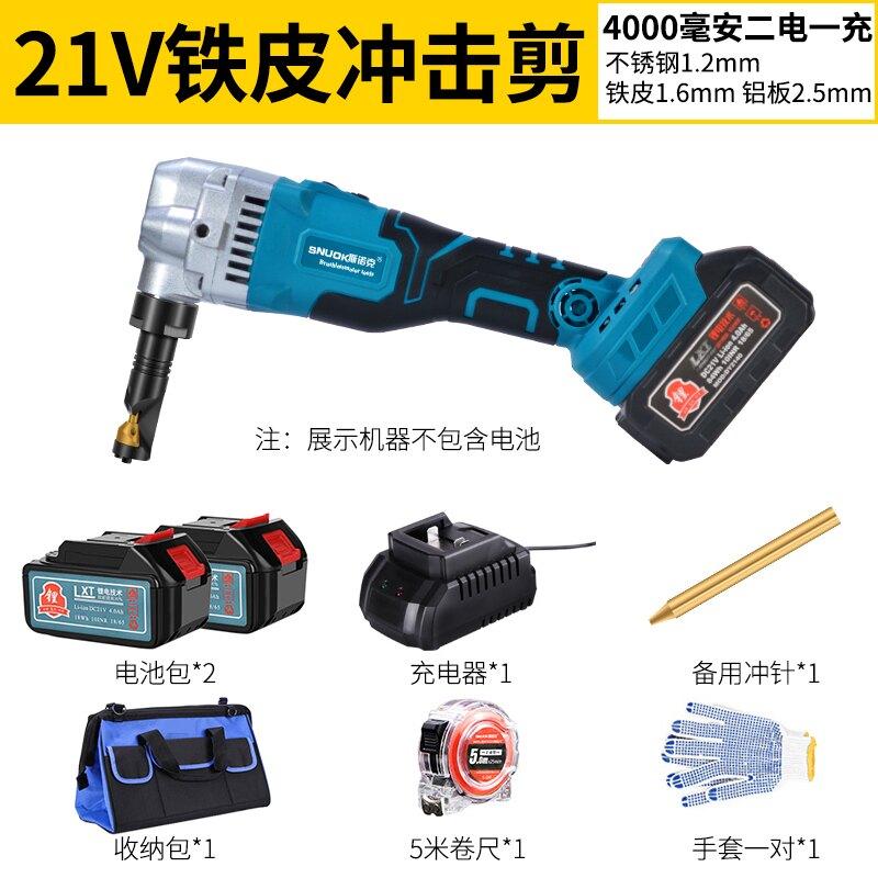 鋰電剪刀 斯諾克鋰電手持式電動鐵皮剪刀金屬薄板彩鋼瓦裁布充電工業級剪刀【MJ2667】
