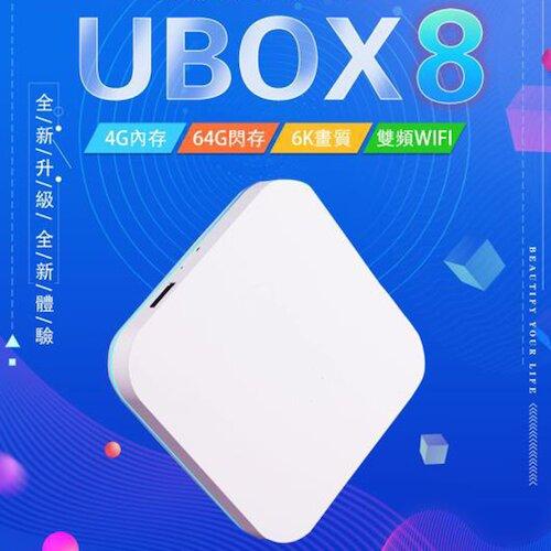 UBOX8 第八代 X10 ProMAX 旗艦頂級智慧電視盒-純淨版~加贈飛鼠遙控器