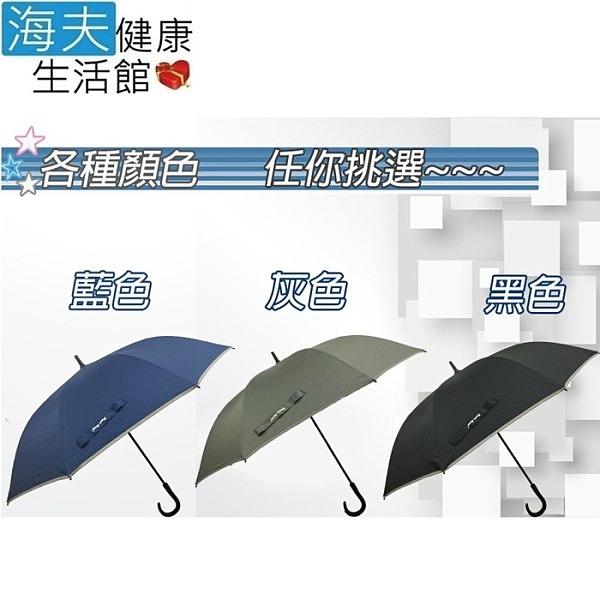 【南紡購物中心】【海夫健康生活館 】新世代 反光邊條 直立傘 (LY0032-1)