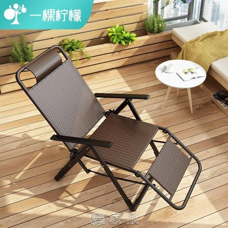 【快速出貨】躺椅折疊午休藤編椅午睡單人陽臺家用休閒夏涼椅懶人靠背沙發椅子 聖誕禮物