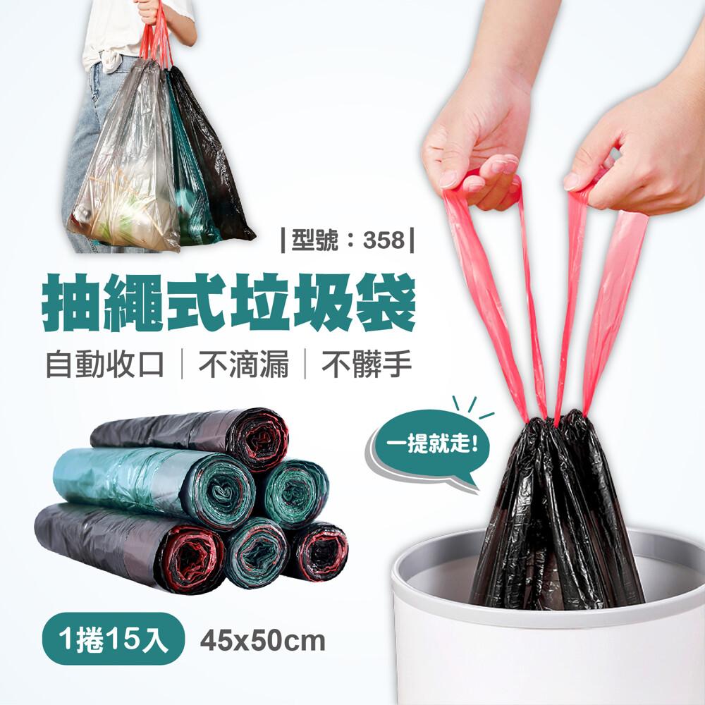 垃圾袋15入/現貨/45x50抽繩式/自動收口/束口垃圾袋/拉繩垃圾袋/型號:358fav
