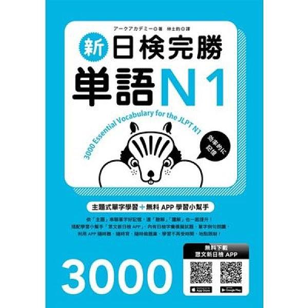 新日檢完勝單語N1(附MP3+免費APP試題)
