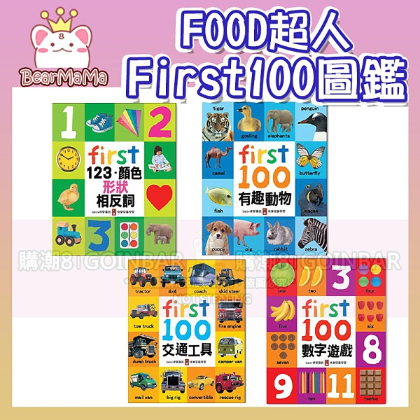 First100 有趣動物/數字遊戲/交通工具/123、顏色、形狀、相反詞 風車出版 (購潮8)