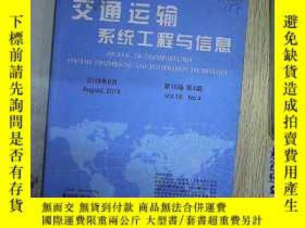 二手書博民逛書店交通運輸系統工程與信息罕見2018 8Y203004