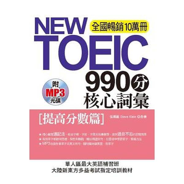 NEW TOEIC990分核心詞彙(提高分數篇)(附MP3)