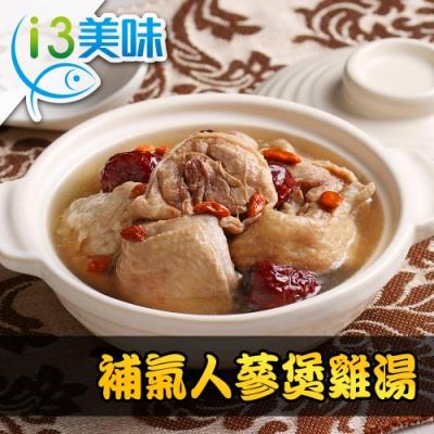 (任選)愛上美味-補氣人蔘煲雞湯1包(500g±10%/固形物175g)