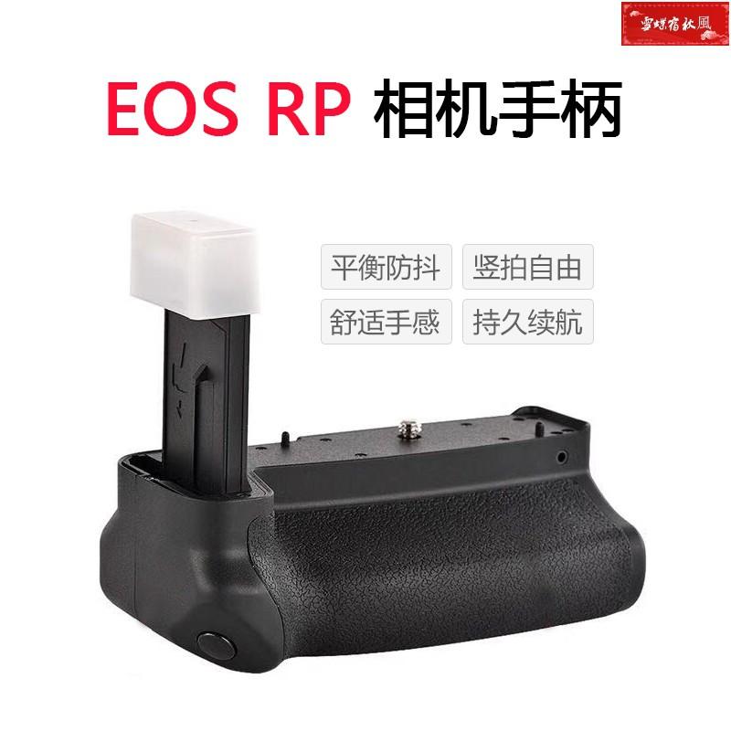 廠家直銷量大優惠 EOS RP相機手柄 佳能EOS RP電池盒手柄