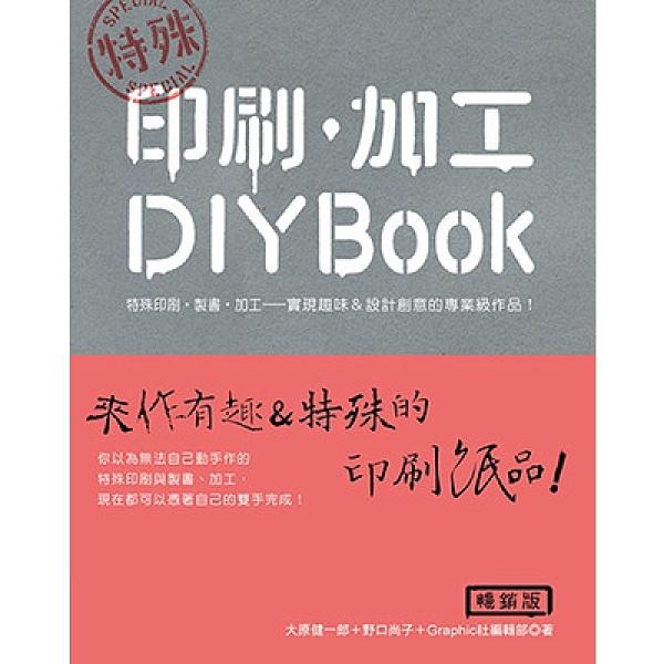 特殊印刷加工DIY BOOK(暢銷版)
