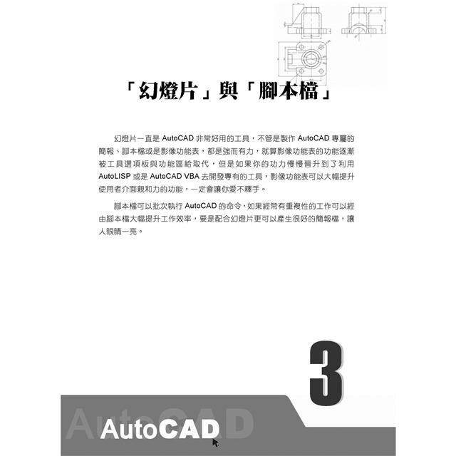 AutoCAD武功高手
