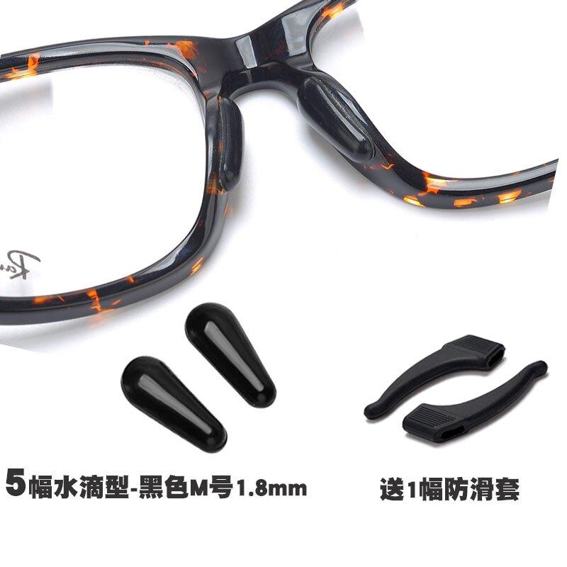 眼鏡鼻墊 ATY眼鏡鼻托硅膠 防滑鼻墊板材眼鏡配件太陽眼睛框架增高鼻貼鼻托【MJ2805】
