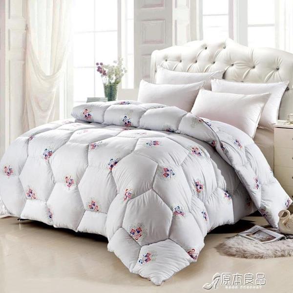 棉被 廠商直銷羽絲棉被蓬鬆厚實冬被保暖棉被 羽絲絨被芯雙人成人低價 YYJ【母親節禮物】