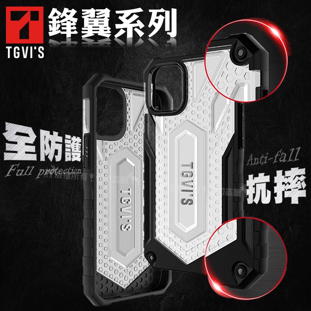 tgvis極勁鋒翼系列 iphone 12 mini 5.4吋 全防護抗摔個性手機殼 保護殼