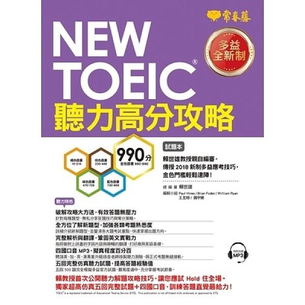 NEW TOEIC多益聽力高分攻略(試題本+詳解本+1MP3)