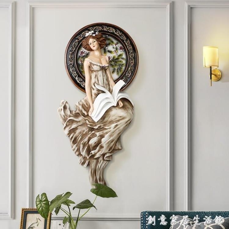 【快速出貨】創意客廳墻上掛飾歐式房間玄關墻面壁掛裝飾掛件立體浮雕讀書少女 聖誕交換禮物