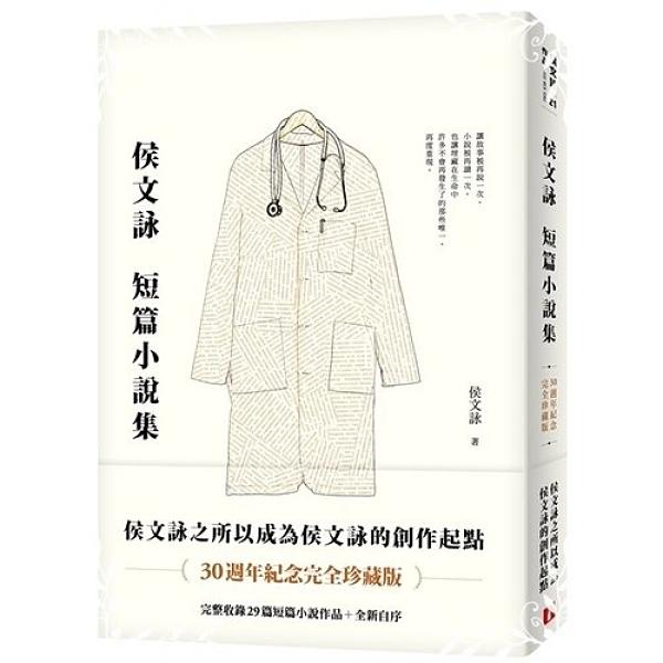侯文詠短篇小說集(30週年紀念完全珍藏版)(完整收錄29篇短篇小說作品+全新自序