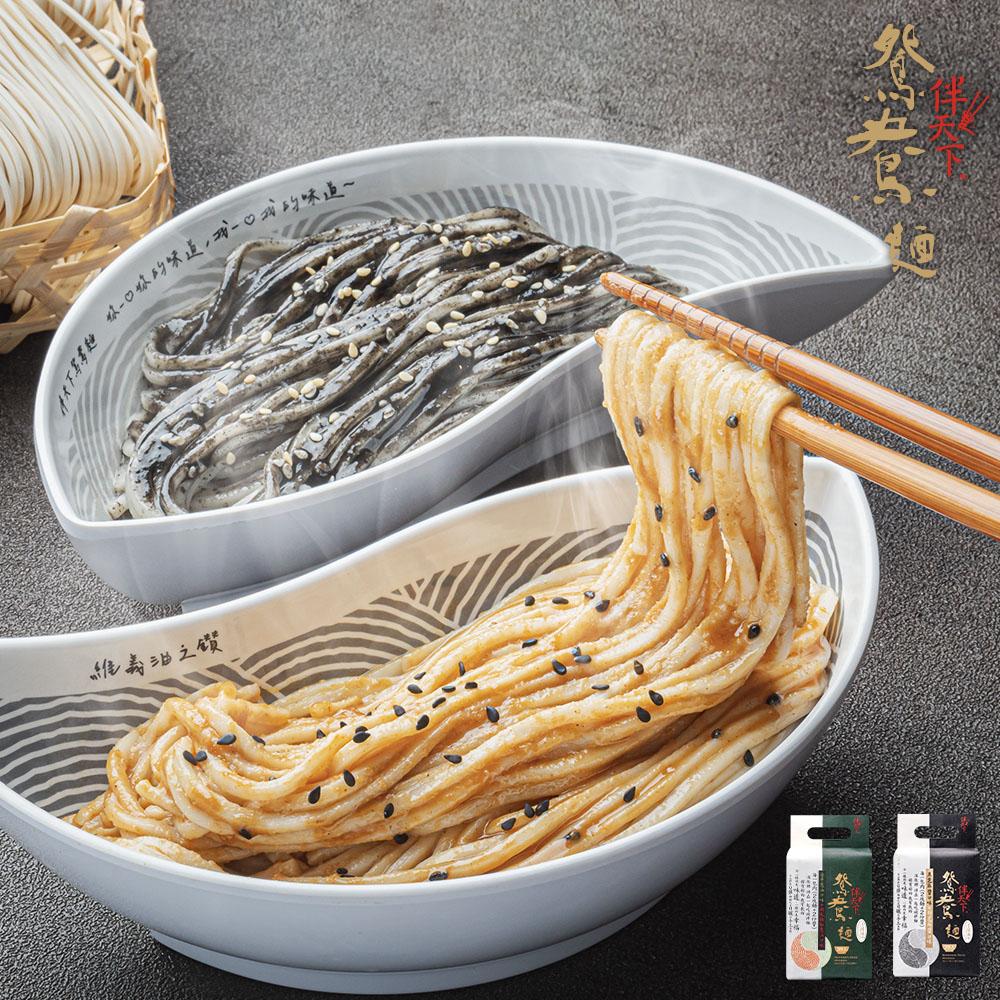 任選 【維義】伴天下鴛鴦麵 黑芝麻醬口味/白芝麻醬口味 乾拌麵 (一袋/六塊麵)