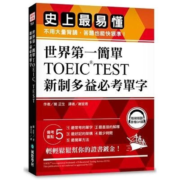 世界第一簡單TOEIC TEST新制多益必考單字(史上最易懂.不用大量背誦.答題