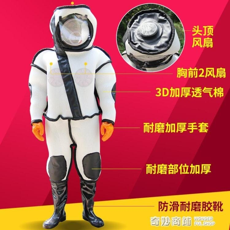 馬蜂服防蜂衣帶風扇防蜂服全套透氣專用加厚連體散熱胡蜂衣養蜂服 雙12全館85折