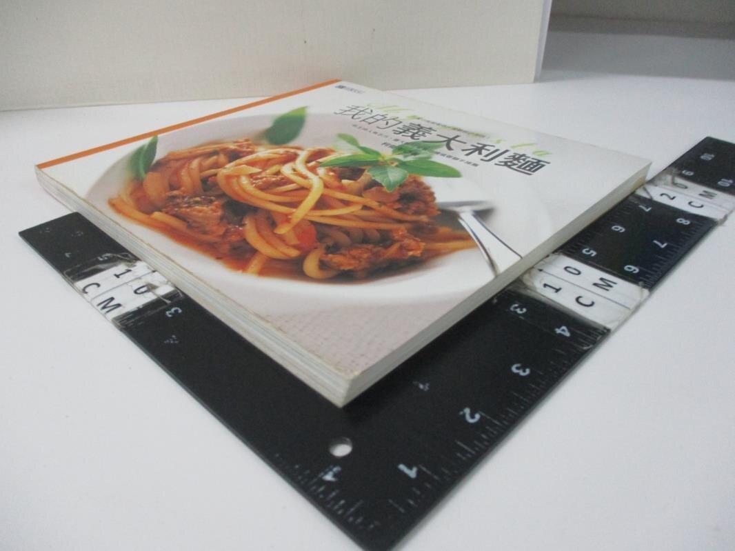 【書寶二手書T6/餐飲_EJW】我的義大利麵_柯俊年
