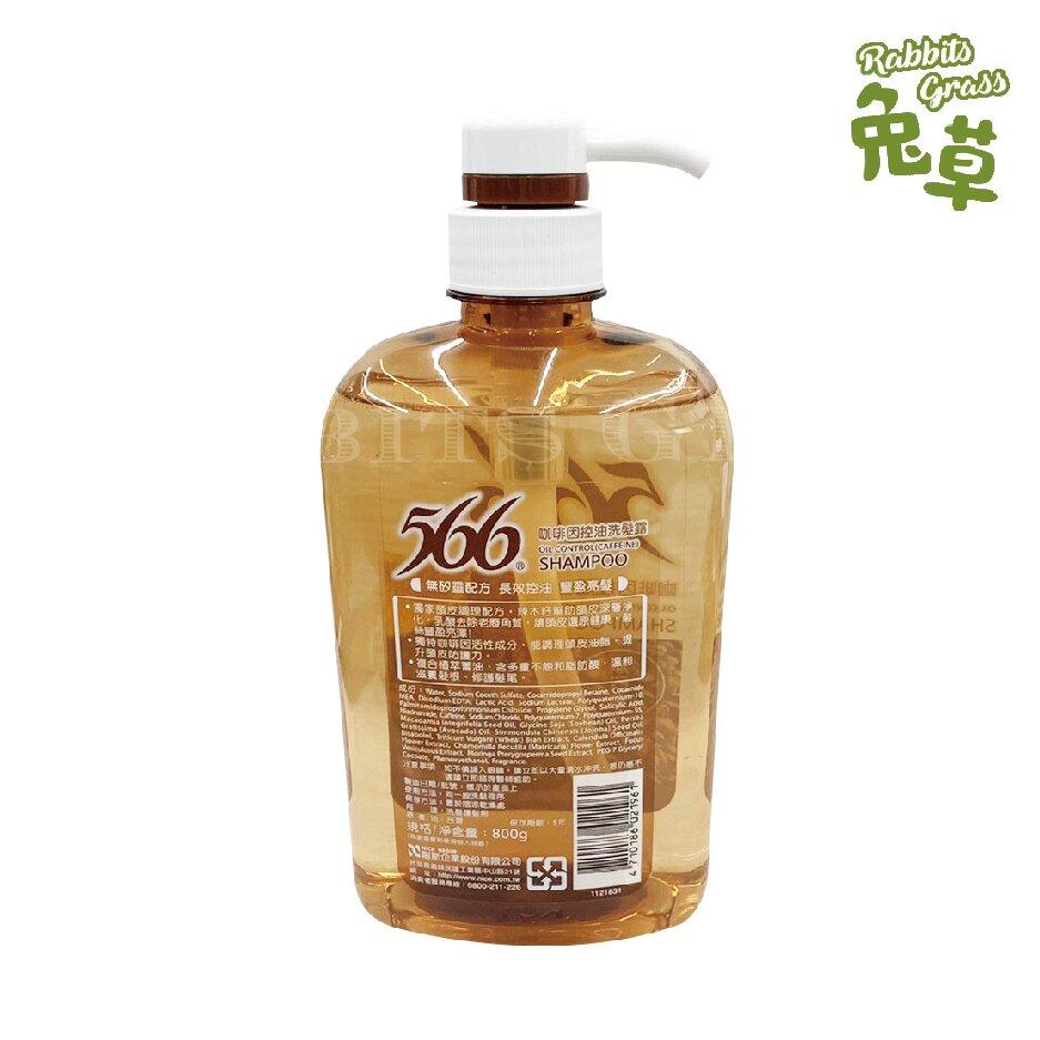 566 無矽靈洗髮露800g : 薄荷淨屑、玫瑰保濕、咖啡因控油