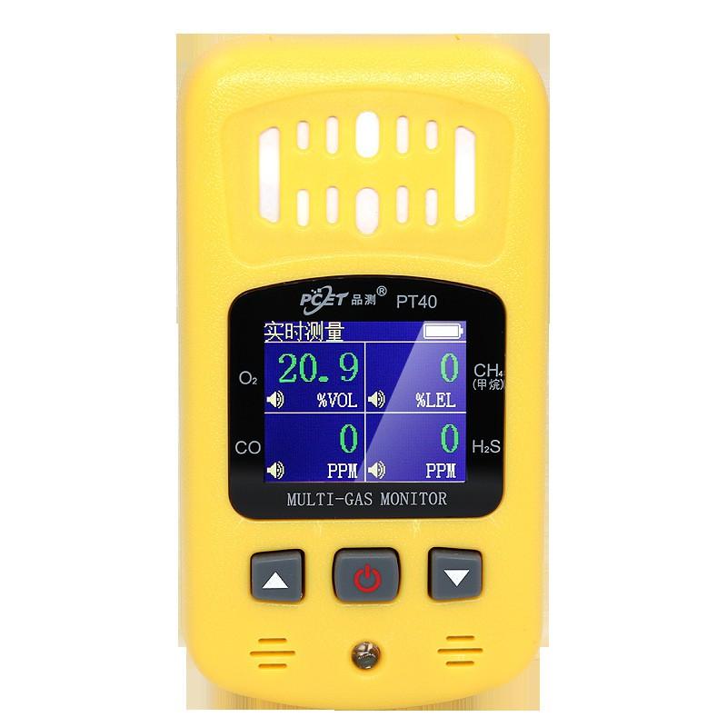 品測四合一檢測儀可測可燃性氣體一氧化碳氧氣硫化氫有毒有害氣體