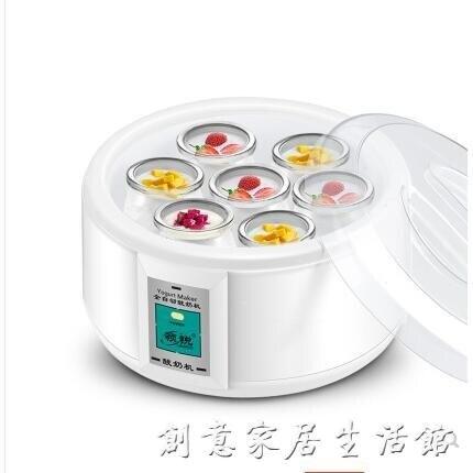 【快速出貨】酸奶機全自動家用1.5L迷你多功能自制發酵玻璃分杯菌粉領銳PA-15A 聖誕交換禮物