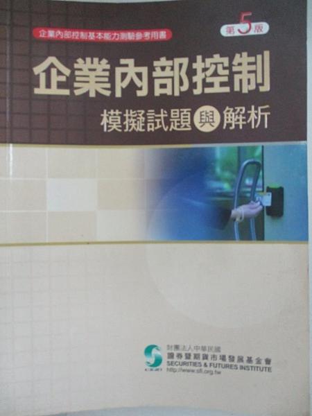 【書寶二手書T2/進修考試_EII】企業內部控制模擬試題與解析_5/e_證基會