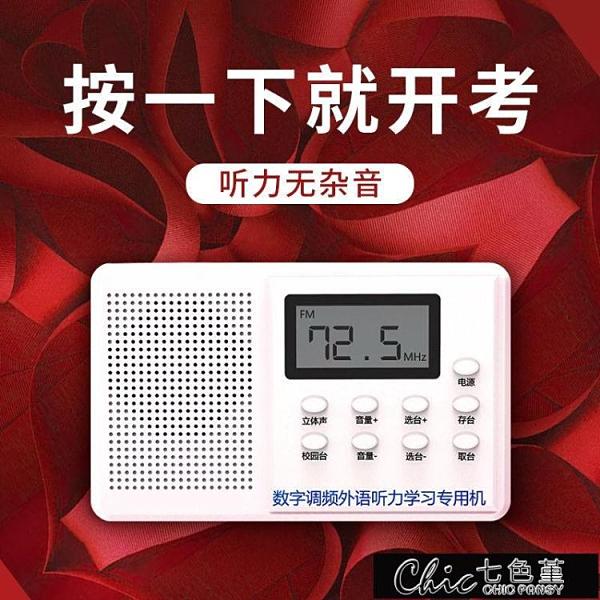 收音機英語四六級聽力考試收音機學生用校園fm調頻四級六級大學專用【全館免運】