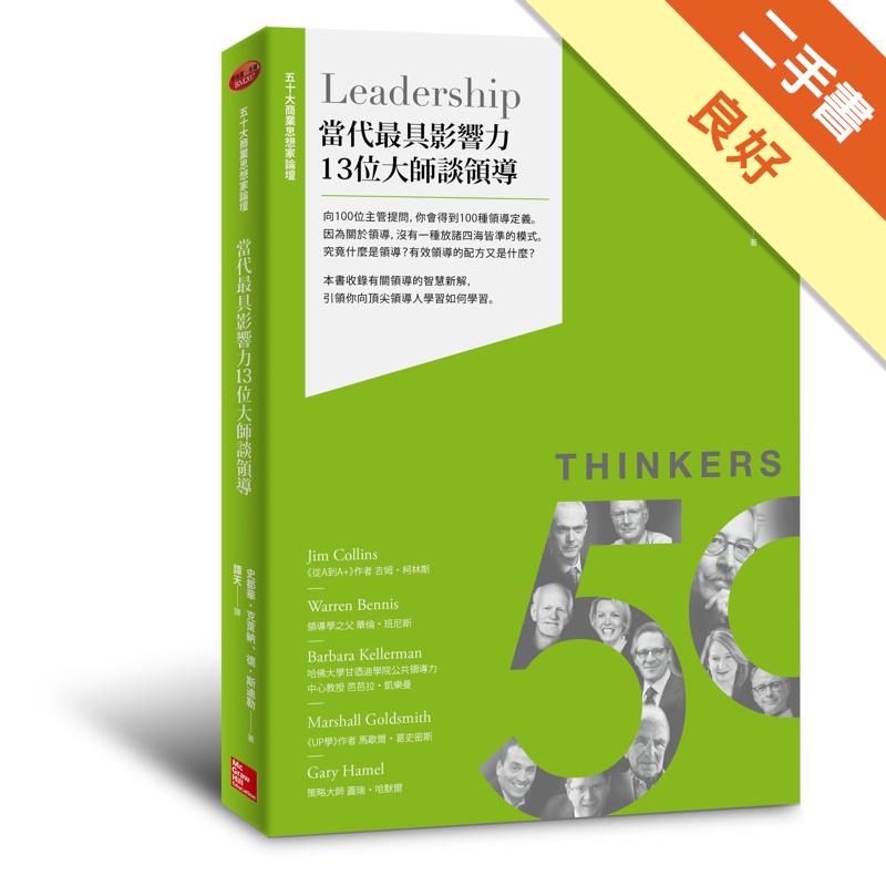50大商業思想家論壇:當代最具影響力13位大師談領導 [二手書_良好] 5048