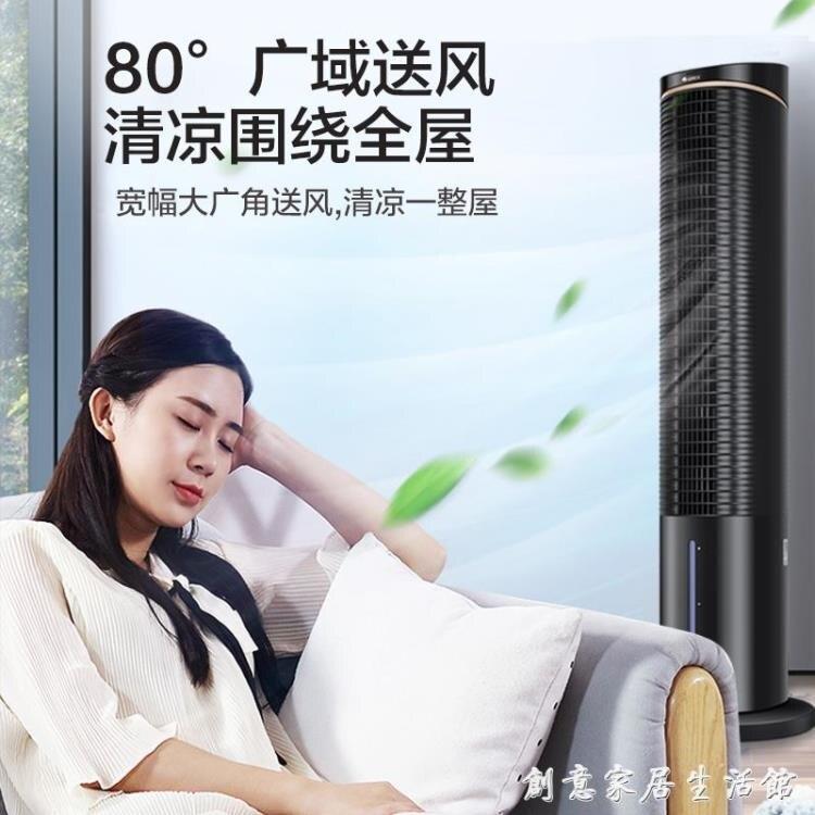 【快速出貨】空調扇冷風扇制冷家用冷風機小型空調水冷電風扇超強風超靜音 聖誕交換禮物