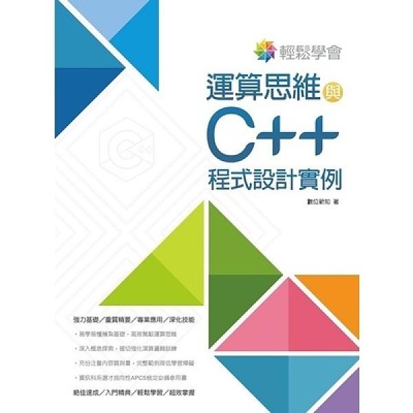 輕鬆學會運算思維與C++程式設計實例