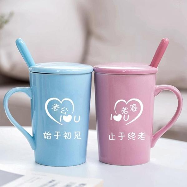 马克杯 情侶水杯子一對情侶款帶蓋勺禮物盒裝男女家用免費定制【快速出貨八折優惠】