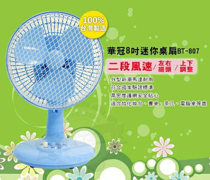華冠8吋迷你桌扇/電扇(BT-807)