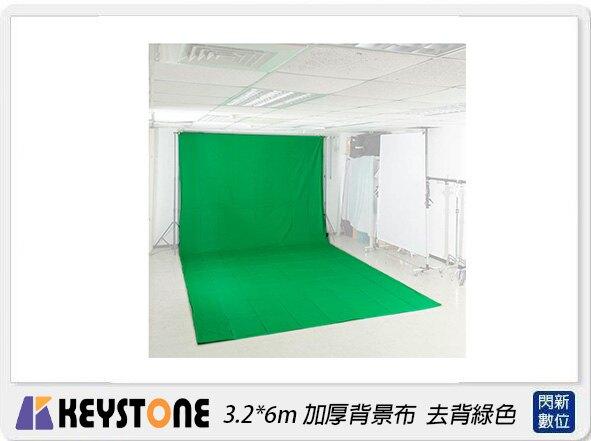【滿3千現折300元】KEYSTONE 3.2*6m 加厚背景布 去背綠色(公司貨)