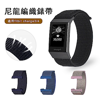 Fitbit Charge 3/4 智能手環運動腕帶 尼龍編織回環錶帶 透氣替換帶