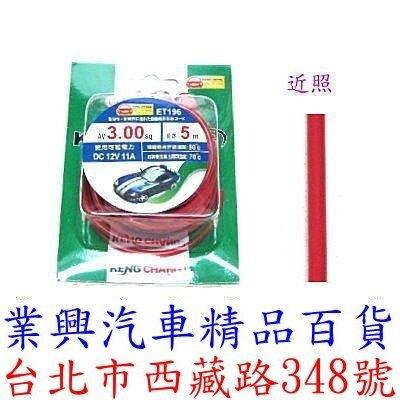 #16花線5米-紅色 (CV-0043)