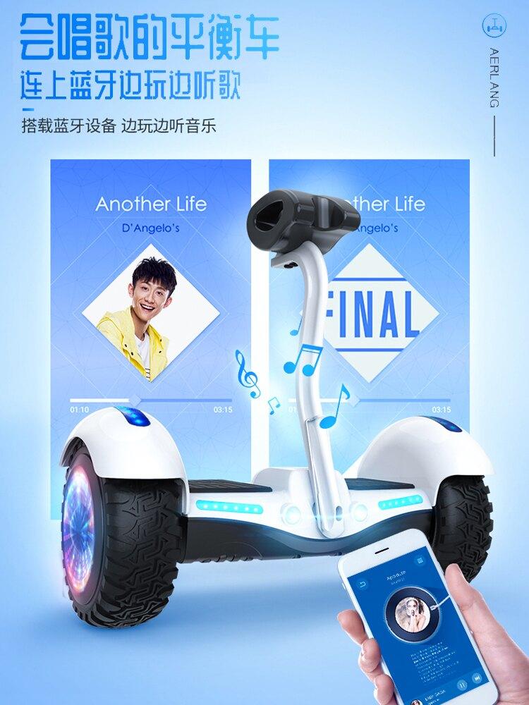 阿爾郎自平衡車兒童電動雙輪成年腿控帶扶桿兩輪平行體感智能代步