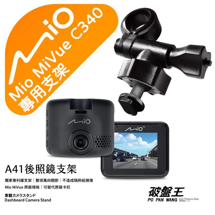 Mio MiVue C340 行車記錄器專用 後視鏡支架 滑軌接頭支架 後視鏡扣環式支架 後視鏡固定支架 A41