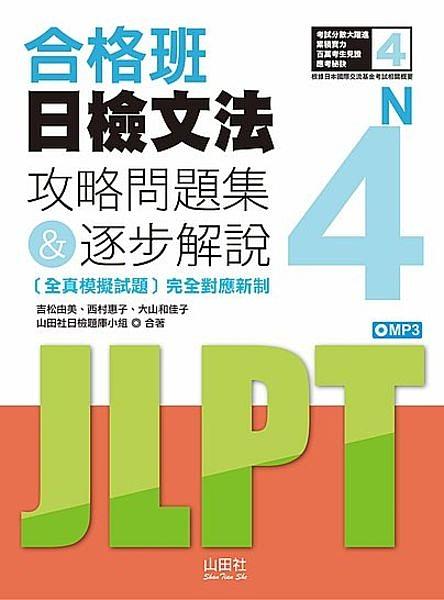 合格班日檢文法N4攻略問題集&逐步解說(18K+MP3)