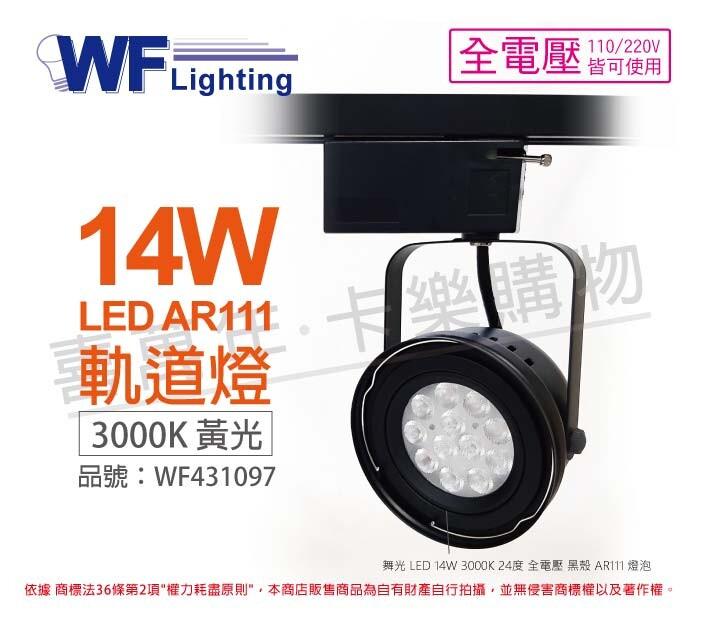舞光led 14w 3000k 黃光 全電壓 黑鐵 聚光 ar111軌道燈