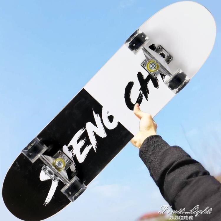 閃光專業滑板初學者成人女生青少年兒童四輪公路刷街雙翹滑板車
