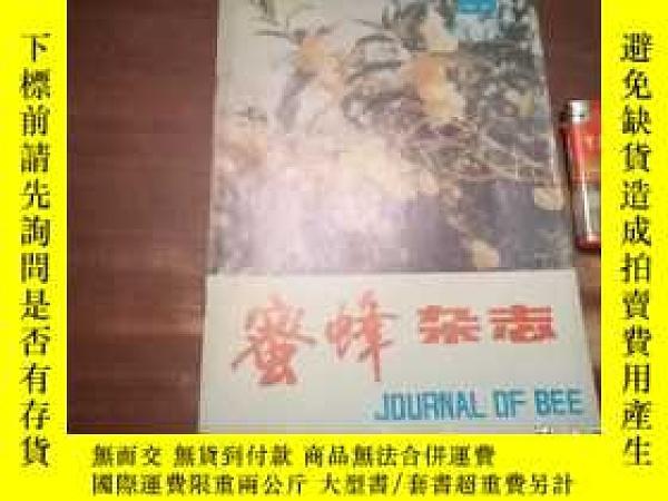 二手書博民逛書店罕見蜜蜂雜誌1990年9Y60988 出版1990