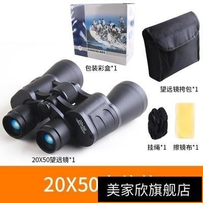 【快速出貨】雙筒望遠鏡軍事用夜視高倍高清特種兵演唱會手機拍照一萬米望眼鏡 聖誕禮物