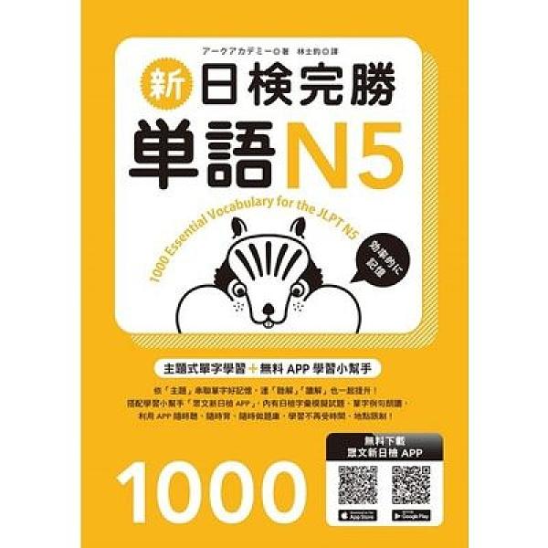 新日檢完勝單語N5